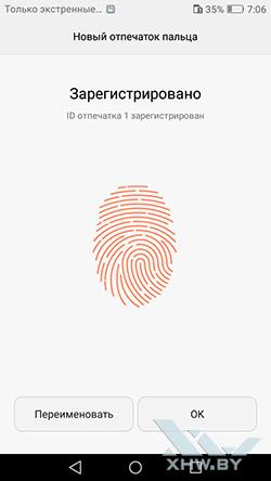 Сканирование отпечатка пальца в Huawei GR3 (2017). Рис 2