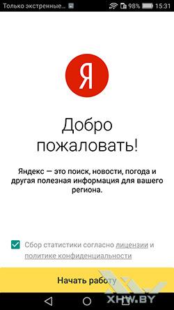 Яндекс на Huawei GR3 (2017). Рис 1