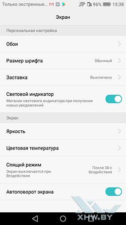 Настройки экрана Huawei GR3 (2017). Рис 1.