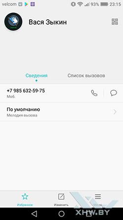 Установка мелодии на звонок в Huawei GR3 (2017). Рис 2.