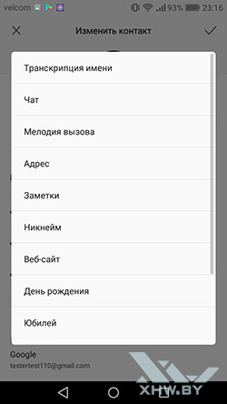 Установка мелодии на звонок в Huawei GR3 (2017). Рис 4.