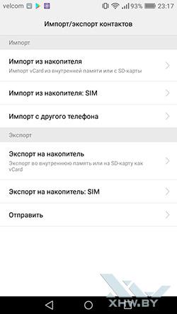 Перенос контактов с SIM-карты в телефон Huawei GR3 (2017). Рис 2.