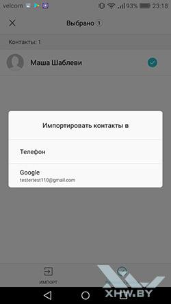 Перенос контактов с SIM-карты в телефон Huawei GR3 (2017). Рис 4.