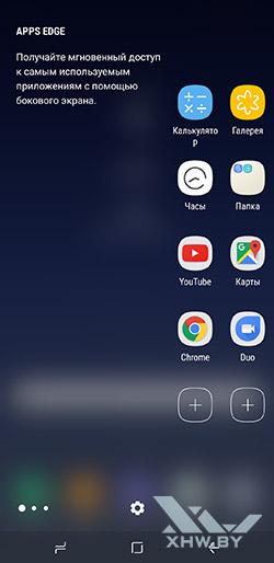 Боковые панели на Samsung Galaxy S8+. Рис. 1