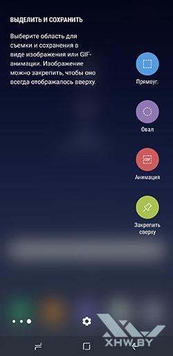 Боковые панели на Samsung Galaxy S8+. Рис. 3