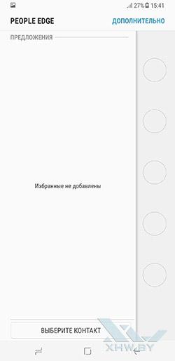 Боковые панели на Samsung Galaxy S8+. Рис. 6