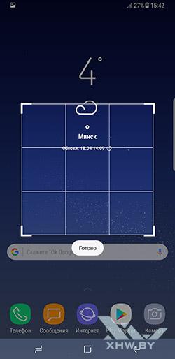 Боковые панели на Samsung Galaxy S8+. Рис. 8