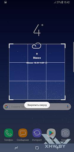 Боковые панели на Samsung Galaxy S8+. Рис. 10