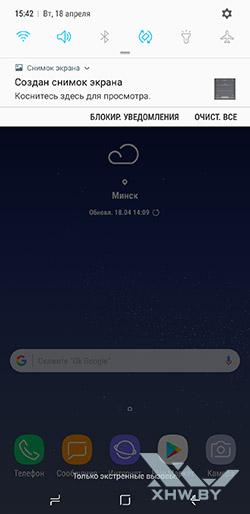 Панель уведомлений на Samsung Galaxy S8+. Рис. 1