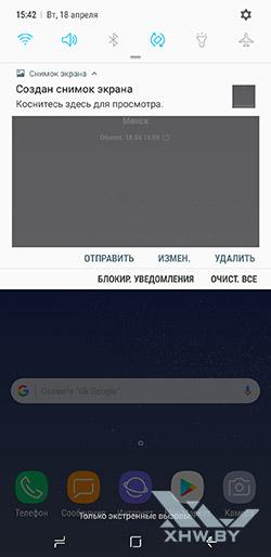 Панель уведомлений на Samsung Galaxy S8+. Рис. 2