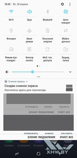 Панель уведомлений на Samsung Galaxy S8+. Рис. 3