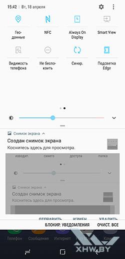 Панель уведомлений на Samsung Galaxy S8+. Рис. 4