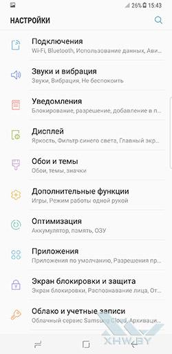 Настройки Samsung Galaxy S8+. Рис. 1