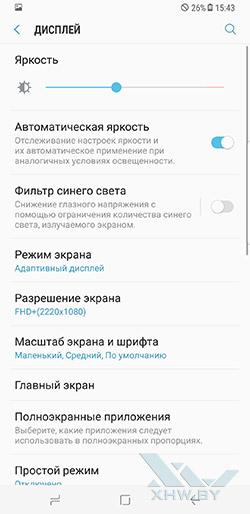 Настройки экрана Samsung Galaxy S8+