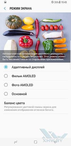 Профили экрана Samsung Galaxy S8+