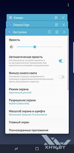 Диспетчер задач Samsung Galaxy S8+