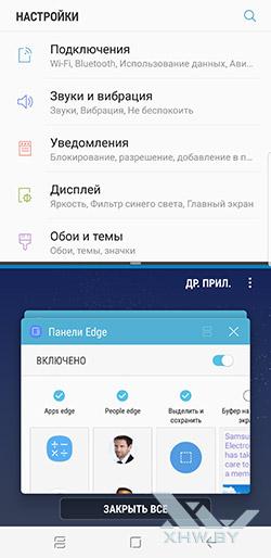 MultiWindow на Samsung Galaxy S8+. Рис. 1