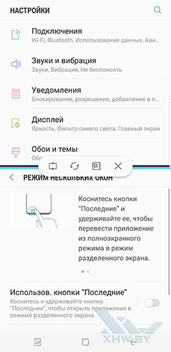 MultiWindow на Samsung Galaxy S8+. Рис. 2