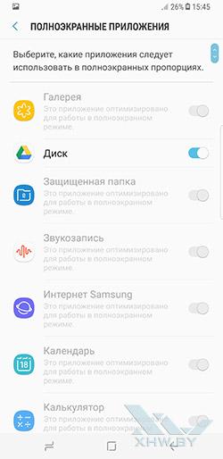 Настройки Samsung Galaxy S8+. Рис. 3