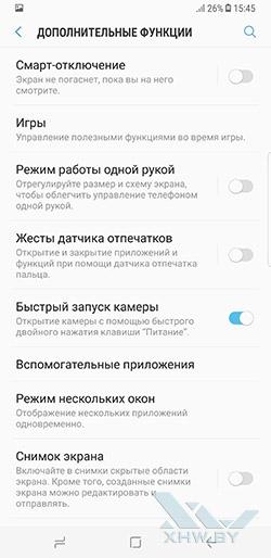 Настройки Samsung Galaxy S8+. Рис. 7