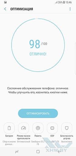 Параметры оптимизации на Samsung Galaxy S8+. Рис. 1
