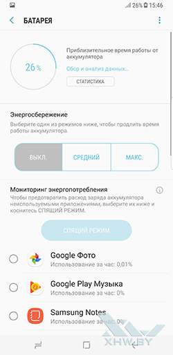 Параметры энергосбережения Samsung Galaxy S8+. Рис. 1