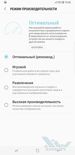 Параметры энергосбережения Samsung Galaxy S8+. Рис. 3
