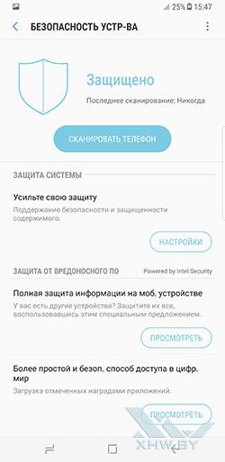 Параметры оптимизации на Samsung Galaxy S8+. Рис. 4