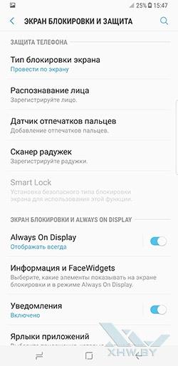 Экран блокировки и защита на Samsung Galaxy S8+