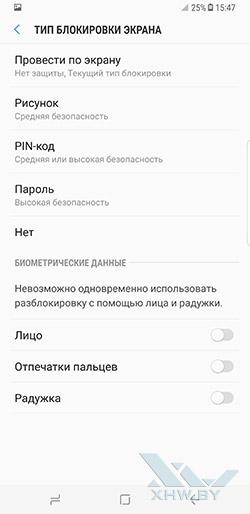 Тип блокировки Samsung Galaxy S8+