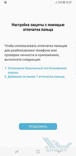 Добавление сканера отпечатков на Samsung Galaxy S8+. Рис. 1