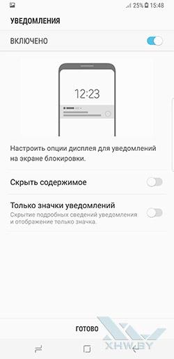 Добавление сканера отпечатков на Samsung Galaxy S8+. Рис. 6