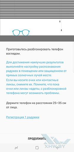 Распознание глаз на Samsung Galaxy S8+. Рис. 1