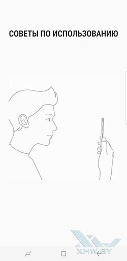 Распознание глаз на Samsung Galaxy S8+. Рис. 2