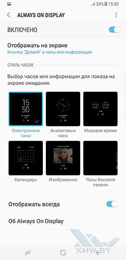 Always On на Samsung Galaxy S8+. Рис. 1