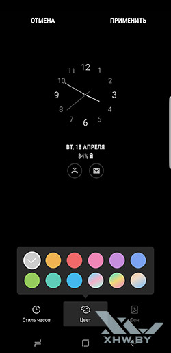 Always On на Samsung Galaxy S8+. Рис. 3