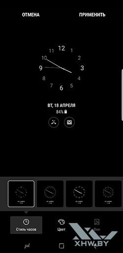 Always On на Samsung Galaxy S8+. Рис. 4