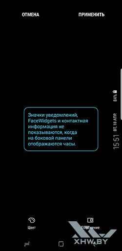 Always On на Samsung Galaxy S8+. Рис. 6