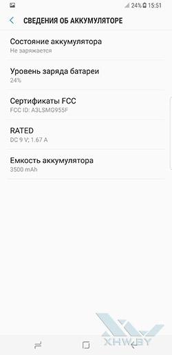 Параметры энергосбережения Samsung Galaxy S8+. Рис. 4