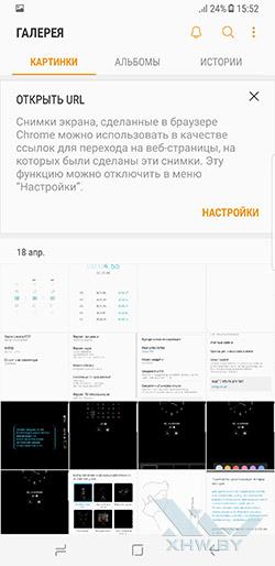 Галерея Samsung Galaxy S8+