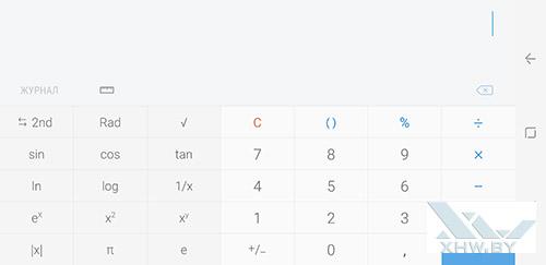 Калькулятор Samsung Galaxy S8+. Рис. 2