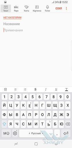 Заметки Samsung Galaxy S8+. Рис. 2