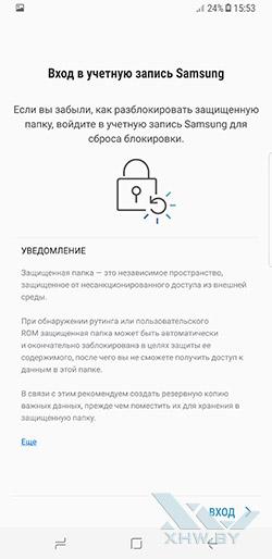 Защитная папка на Samsung Galaxy S8+. Рис. 2