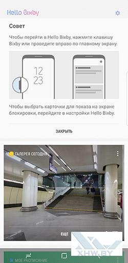 Bixby на Samsung Galaxy S8+. Рис. 2