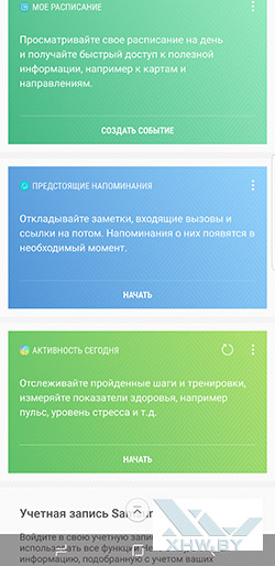 Bixby на Samsung Galaxy S8+. Рис. 3