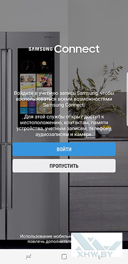 Samsung Connect на Samsung Galaxy S8+. Рис. 2