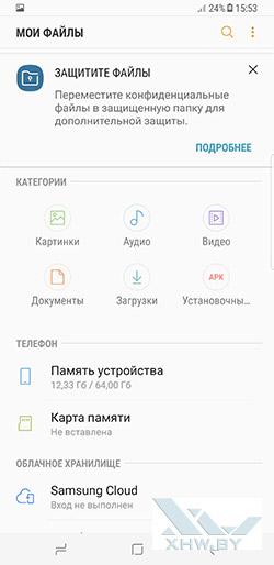 Файловый менеджер на Samsung Galaxy S8+. Рис. 1