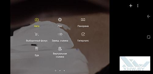 Режимы на Samsung Galaxy S8+