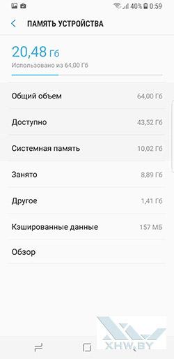 Память Samsung Galaxy S8+