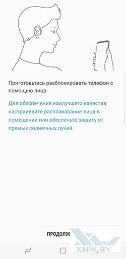 Распознание лица на Samsung Galaxy S8+. Рис. 1